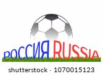 the text in blue is cyrillic in ... | Shutterstock . vector #1070015123
