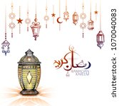 illustration of ramadan kareem  ... | Shutterstock .eps vector #1070040083