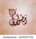 ramadan kareem. beautiful...   Shutterstock .eps vector #1070197733