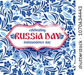 russian independence day... | Shutterstock .eps vector #1070634443