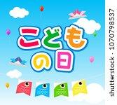japanese children's day ... | Shutterstock .eps vector #1070798537