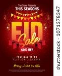 eid festival offer poster... | Shutterstock .eps vector #1071378347