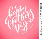 happy mothers day greeting card ... | Shutterstock .eps vector #1071791003