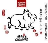 vector illustration of pig....   Shutterstock .eps vector #1072426883