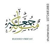 juma'a mubaraka arabic... | Shutterstock .eps vector #1072681883
