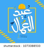 labour day in arabic... | Shutterstock .eps vector #1073388533