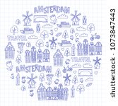 vector pattern with amsterdam... | Shutterstock .eps vector #1073847443