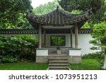 tinglin park  kunshan city ... | Shutterstock . vector #1073951213