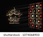illustration of ramadan kareem. ...   Shutterstock .eps vector #1074068903
