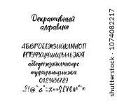 vector calligraphy alphabet.... | Shutterstock .eps vector #1074082217