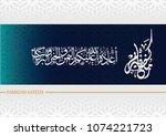 arabic calligraphy ramdan... | Shutterstock .eps vector #1074221723