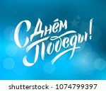 victory day. 9 may   russian... | Shutterstock .eps vector #1074799397