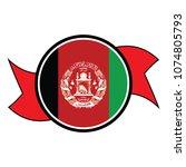 afghanistan flag in glossy...   Shutterstock .eps vector #1074805793