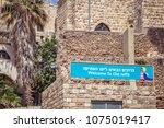 old jaffa  israel  middle east | Shutterstock . vector #1075019417
