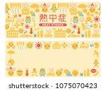 heat stroke symptom and... | Shutterstock .eps vector #1075070423