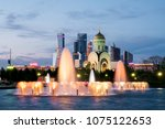 moscow. russia. 5 may 2017 ... | Shutterstock . vector #1075122653