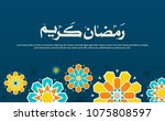 ramadan kareem concept banner... | Shutterstock .eps vector #1075808597