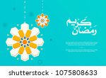 ramadan kareem horizontal... | Shutterstock .eps vector #1075808633