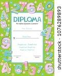 certificates kindergarten and... | Shutterstock . vector #1076289893