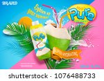 coconut water with refreshing... | Shutterstock .eps vector #1076488733