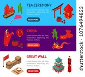 china touristic banner... | Shutterstock .eps vector #1076494823
