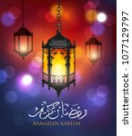 ramadan kareem greeting...   Shutterstock .eps vector #1077129797