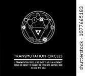 transmutation circle. black... | Shutterstock .eps vector #1077665183