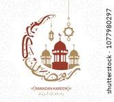 creative arabic islamic... | Shutterstock .eps vector #1077980297