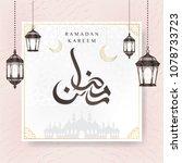 ramadan kareem islamic greeting ...   Shutterstock .eps vector #1078733723