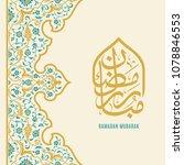 ramadan mubarak beautiful...   Shutterstock . vector #1078846553