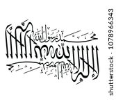 arabic calligraphy of the... | Shutterstock .eps vector #1078966343