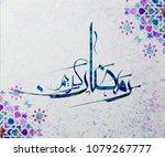illustration of ramadan kareem. ...   Shutterstock .eps vector #1079267777