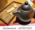 japanese teapot on dining table ... | Shutterstock . vector #1079271527
