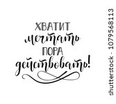 text in russian  stop dreaming... | Shutterstock .eps vector #1079568113