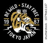 japanese tiger patch embroidery.... | Shutterstock .eps vector #1079661137