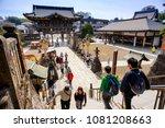 chiba japan   march 26  2018  ...   Shutterstock . vector #1081208663