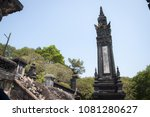 imperial tomb in imperial city... | Shutterstock . vector #1081280627