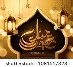 eid mubarak calligraphy on... | Shutterstock .eps vector #1081557323