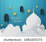 paper art of ramadan lantern... | Shutterstock .eps vector #1081653173