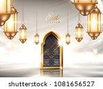 Eid Mubarak Design With...