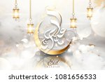 eid mubarak calligraphy on... | Shutterstock .eps vector #1081656533
