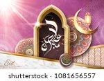 eid mubarak calligraphy on arch ... | Shutterstock .eps vector #1081656557