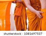 yellow robe of buddhist monks ... | Shutterstock . vector #1081697537