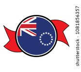 cook islands flag in glossy... | Shutterstock .eps vector #1081856357