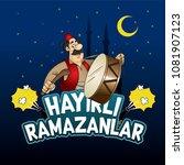 ramadan kareem  ramadan drummer ... | Shutterstock .eps vector #1081907123