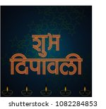 greeting card with hindi... | Shutterstock .eps vector #1082284853