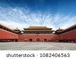 beijing  china   apr 14  scene... | Shutterstock . vector #1082406563