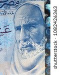 Small photo of Omar Mukhtar portrait from Libyan money