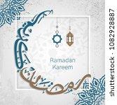 creative arabic islamic... | Shutterstock .eps vector #1082928887
