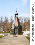 uglich  russia   may 02  2018 ... | Shutterstock . vector #1084608977